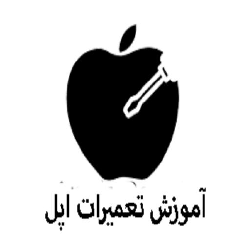 دوره آموزش تعمیرات اپل