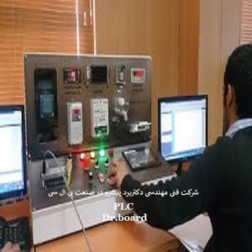 اموزش تعمیرات تخصصی رشته PLC در دکتر برد