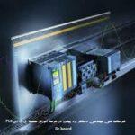 دوره آموزش تعمیرات PLC