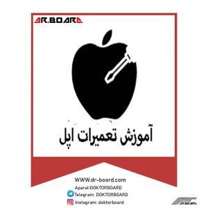تعمیرات-اپل